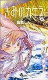 きみのカケラ 4 (少年サンデーコミックス)