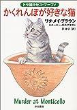 かくれんぼが好きな猫―トラ猫ミセス・マーフィ