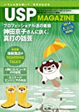 USP MAGAZINE vol.14 -