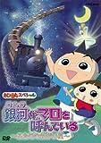 おじゃる丸 スペシャル 銀河がマロを呼んでいる ~ふたりのねがい星~ [DVD]