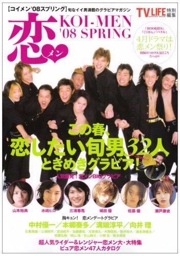 TVLIFE 恋メンSPRING (Gakken Mook)