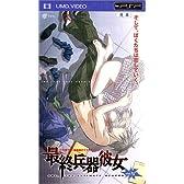 最終兵器彼女 Vol.5 [UMD]