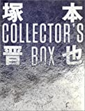 塚本晋也 COLLECTOR\\\'S BOX [DVD]
