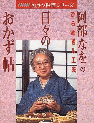 阿部なをのひらめき&工夫日々のおかず帖 (NHKきょうの料理シリーズ)
