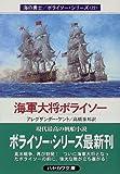 海軍大将ボライソー—海の勇士 ボライソー〈22〉 (ハヤカワ文庫NV)