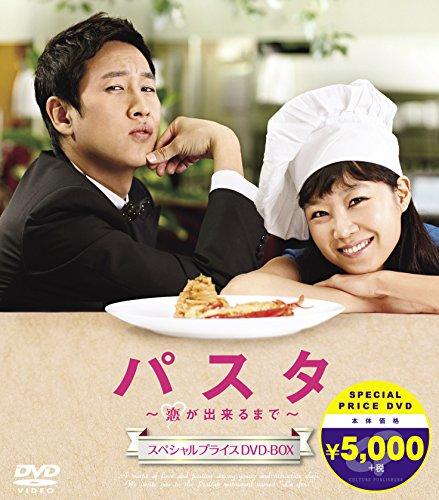 【Amazon.co.jp限定】パスタ ~恋が出来るまで~ 期間限定スペシャルプライスDVD-BOX(ポストカード付)