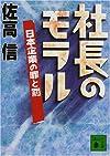 社長のモラル―日本企業の罪と罰 (講談社文庫)