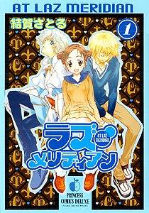ラズ・メリディアン 1 (プリンセスコミックスデラックス)