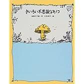 きいろい不思議なキノコ (絵本・日本のココロ)