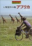 人類発祥の地アフリカ (グレートジャーニー・人類5万キロの旅)