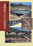 北朝鮮考古学の新発見(斎藤 忠)