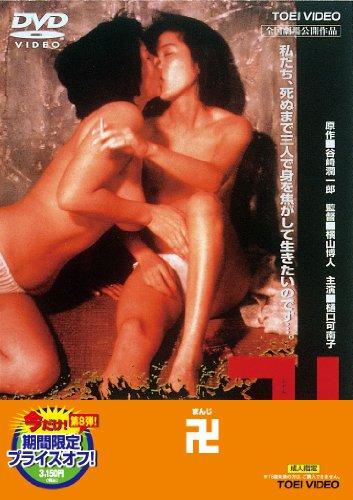 卍 まんじ【DVD】