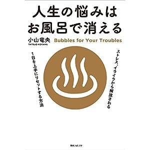 人生の悩みはお風呂で消える (角川フォレスタ) [Kindle版]