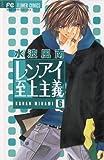 レンアイ至上主義(6) (フラワーコミックス)