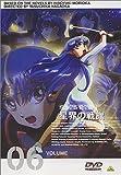 星界の戦旗 VOL.6 [DVD]