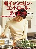 きれい 新インシュリン・コントロール・ダイエット (講談社のお料理BOOK)