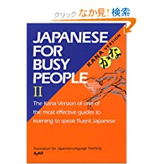 �R�~���j�P�[�V�����̂��߂̓�{�� II ���ȔŃe�L�X�g - Japanesefor Busy People II Kana Version
