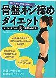 骨盤ネジ締めダイエット (マキノ出版ムック)