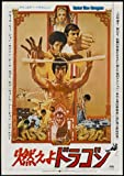 Enter-the-Dragon-Movie-Poster-27-x-40-Inches---69cm-x-102cm-1973-Japanese--Bruce-LeeJohn-SaxonJim-KellyAhna-CapriShih-KienBob-Wall