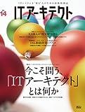 ITアーキテクト Vol.14 (IDGムックシリーズ)