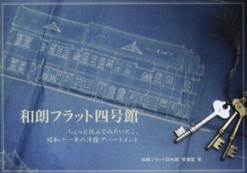 和朗フラット四号館―ちょっと住んでみたいとこ。昭和十一年の洋館アパートメント