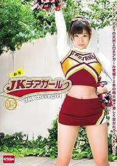 JKチアガール 15 [DVD]