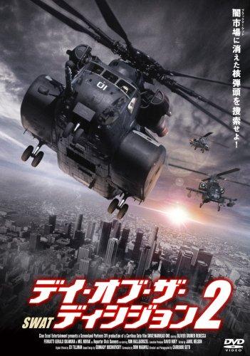デイ・オブ・ザ・ディシジョン2 [DVD]