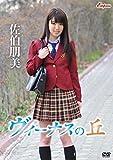 佐伯朋美 / ヴィーナスの丘 [DVD]
