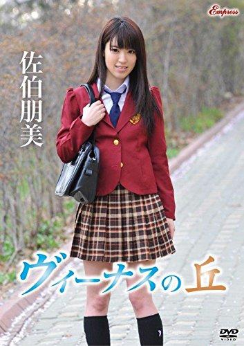 佐伯朋美 / ヴィーナスの丘 [DVD][アダルト]