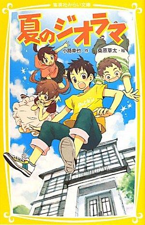 夏のジオラマ (集英社みらい文庫)