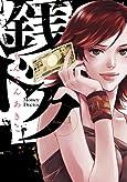 銭ドク 1 (ビッグ コミックス)