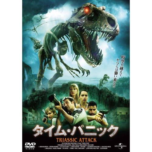 タイム・パニック [DVD]
