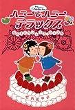 ハニー&ハニー デラックス 女の子どうしのラブ・カップル: 1 (コミックエッセイ)