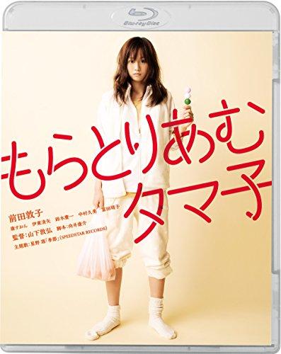 もらとりあむタマ子[Blu-ray/ブルーレイ]