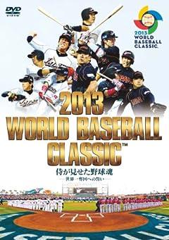 プロ野球大物選手12人熾烈争奪バトル 裏情報一挙出し!vol.2