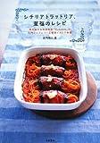 シチリアトラットリア、至福のレシピ  ~幸せ溢れる料理教室『Cucciolo』の古門シェフとつくる簡単イタリア料理~
