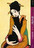 もっと知りたい 竹久夢二 生涯と作品 (アート・ビギナーズ・コレクション)