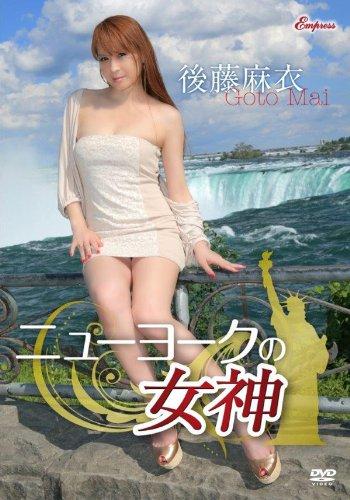 後藤麻衣 / ニューヨークの女神 [DVD]
