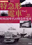 特急形電車 Part1 (イカロス・ムック 鉄道車両選書シリーズ 1)