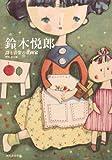 鈴木悦郎---詩と音楽の童画家 (らんぷの本)