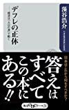 デフレの正体 ──経済は「人口の波」で動く (角川oneテーマ21)