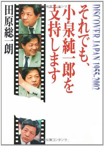 それでも、小泉純一郎を支持します