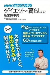 NHKためしてガッテン ダイエット・暮らしの新常識事典