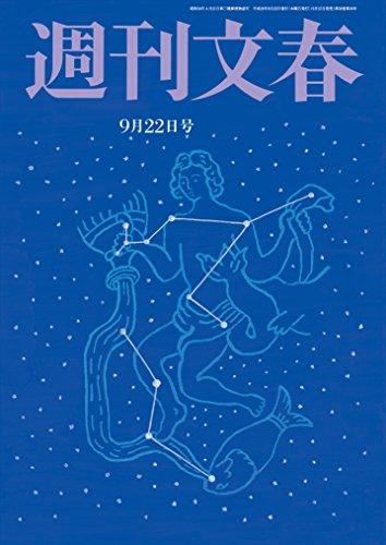 週刊文春 9月22日号[雑誌]