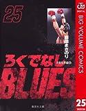 ろくでなしBLUES 25 (ジャンプコミックスDIGITAL)