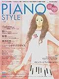 PIANO STYLE(ピアノスタイル) Vol.13    リットーミュージック・ムック