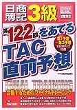 日商簿記3級 第122回をあてるTAC直前予想
