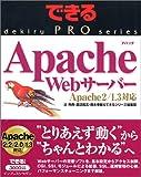 できるPRO Apache Webサーバー Apache2/1.3対応 (できるPROシリーズ)