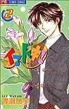 イマドキ! (2) (少コミフラワーコミックス)