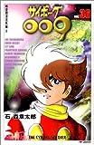サイボーグ009 (36) (MFコミックス)